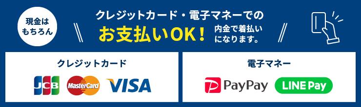 クレジットカード・電子マネーでのお支払いOK!