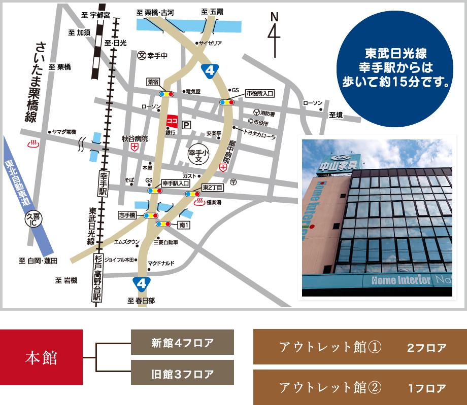 東武日光線幸手駅からは歩いて約15分です。