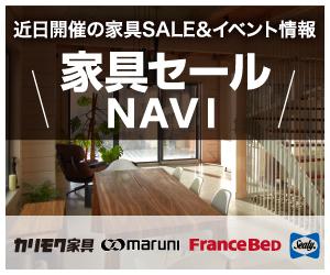 埼玉県幸手市の中山家具近年開催の家具SALE&イベント情報 家具セールNAVI