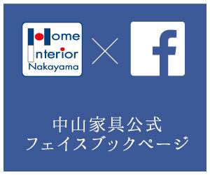 埼玉県幸手市の中山家具中山家具公式フェイスブック
