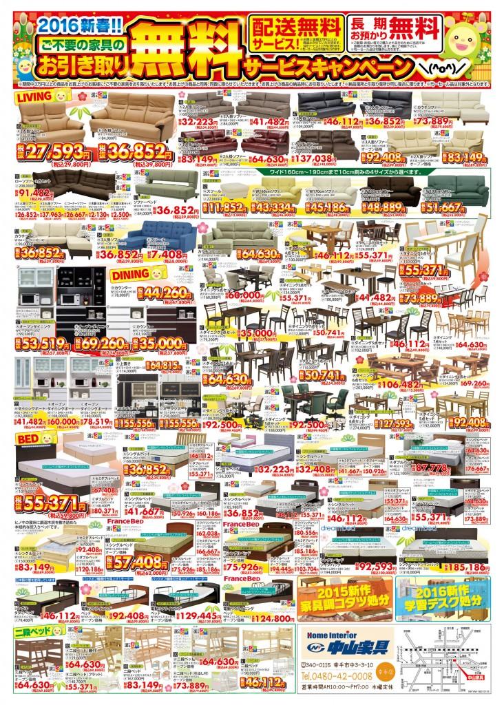 中山家具-0101B-B4-out
