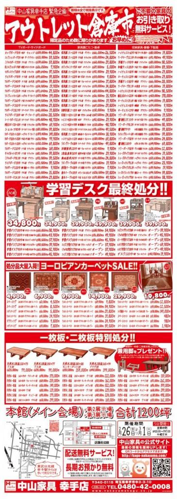 中山家具様-0226B_convert_20160225080321