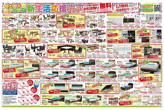 s-中山家具様-0402B