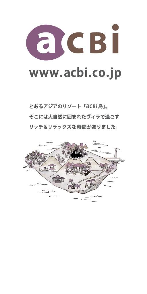 acbi_panel_pdfのコピー