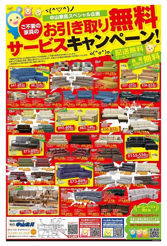 s-中山家具様-0514A