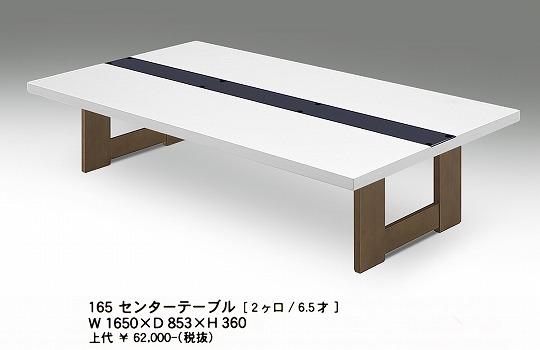s-センターテーブル ストリート(165)