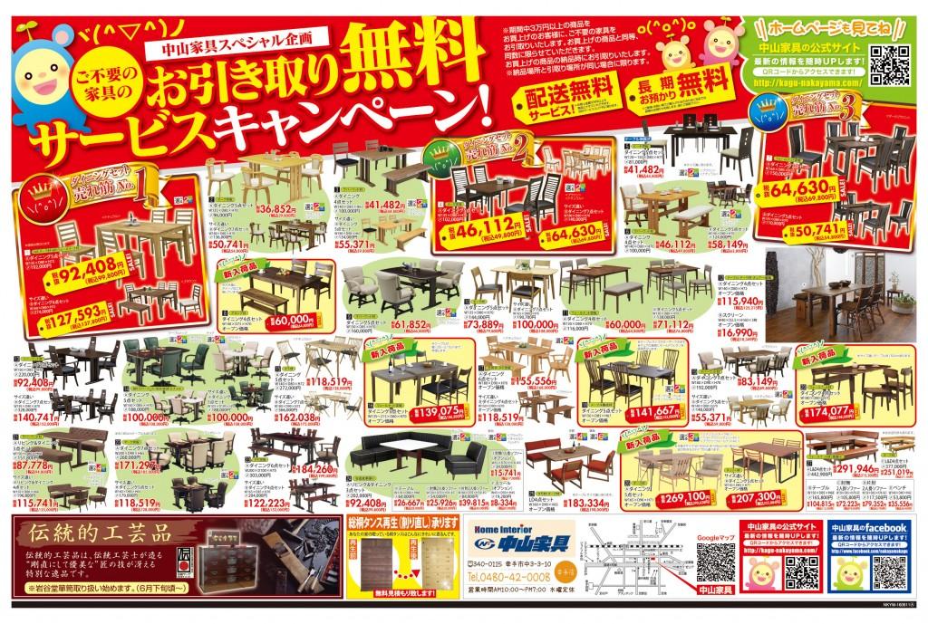 中山家具-0611A-D4-印刷用