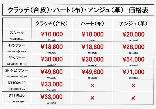 s-レイコーLD価格表