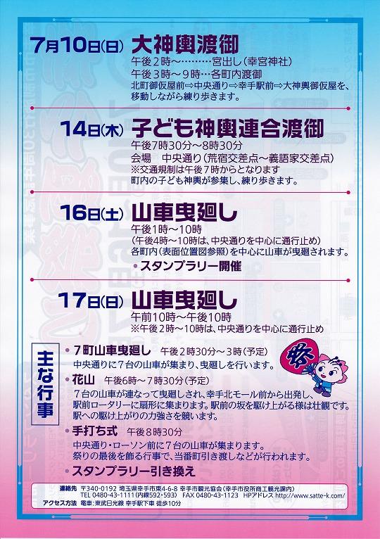 s-2016幸手夏祭り-2