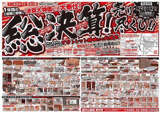 総決算セール\(^o^)/ | 埼玉県幸手市のインテリア専門館中山家具の ...