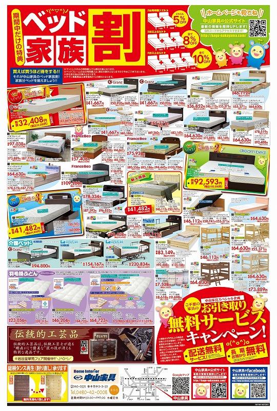 s-中山家具様-0706A