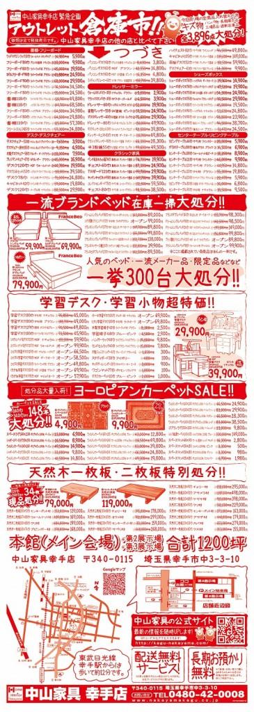 s-中山家具様-0827B-長B3-最終