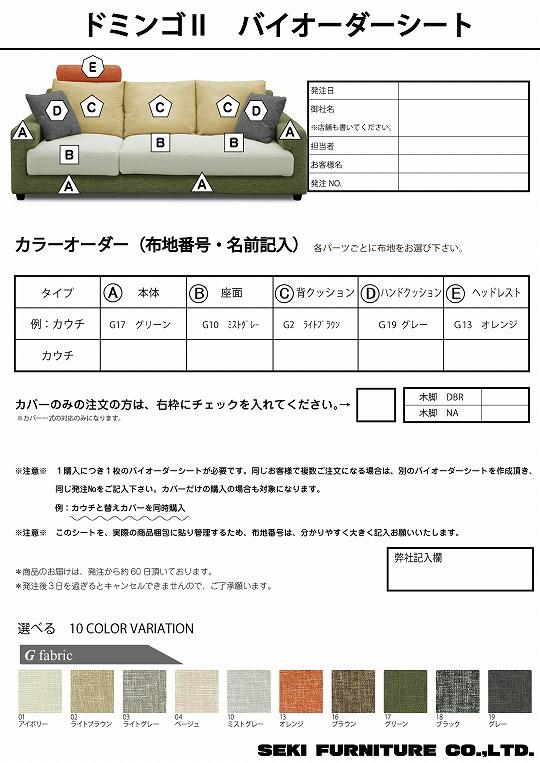 s-ドミンゴⅡ バイオーダー表