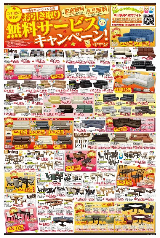 s-中山家具様-1001A