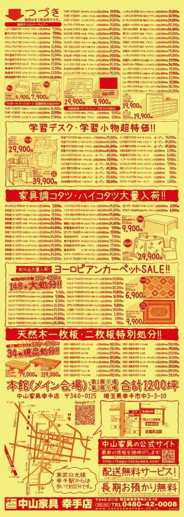 s-%e4%b8%ad%e5%b1%b1%e5%ae%b6%e5%85%b7%e6%a7%98-1029b