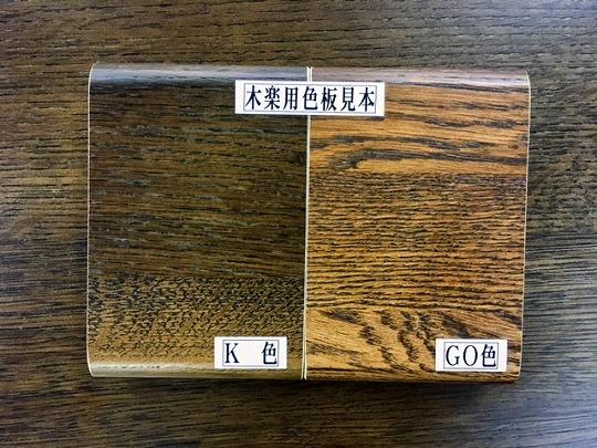 s-木楽板見本