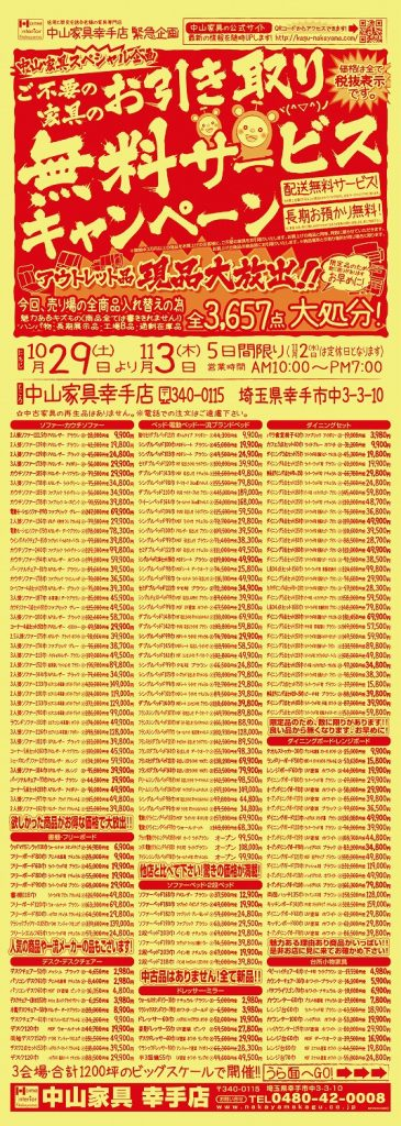 s-%e4%b8%ad%e5%b1%b1%e5%ae%b6%e5%85%b7%e6%a7%98-1029a