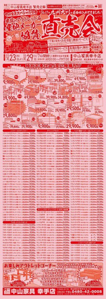 s-%e4%b8%ad%e5%b1%b1%e5%ae%b6%e5%85%b7%e6%a7%98-1123a